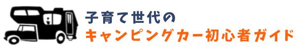 キャンピングカー初心者ガイド【子育て世代のキャンピングカーライフ】